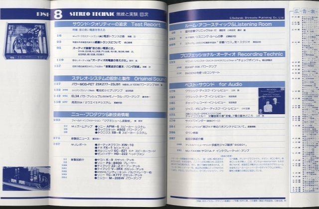 MJ-無線と実験- 1981年08月号  画像