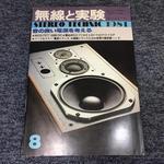 MJ-無線と実験- 1981年08月号