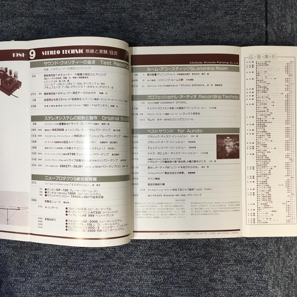 MJ-無線と実験- 1981年09月号  画像