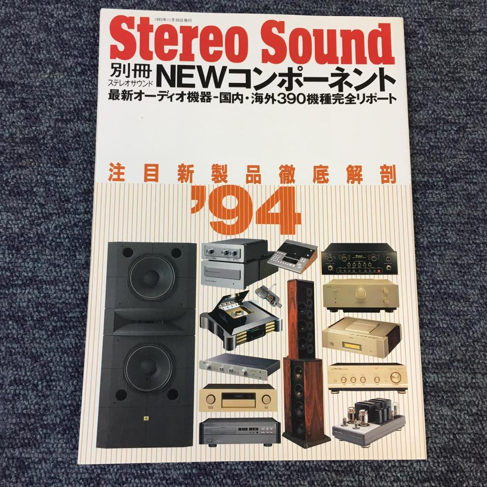 '94 NEWコンポーネント/別冊ステレオサウンド  画像