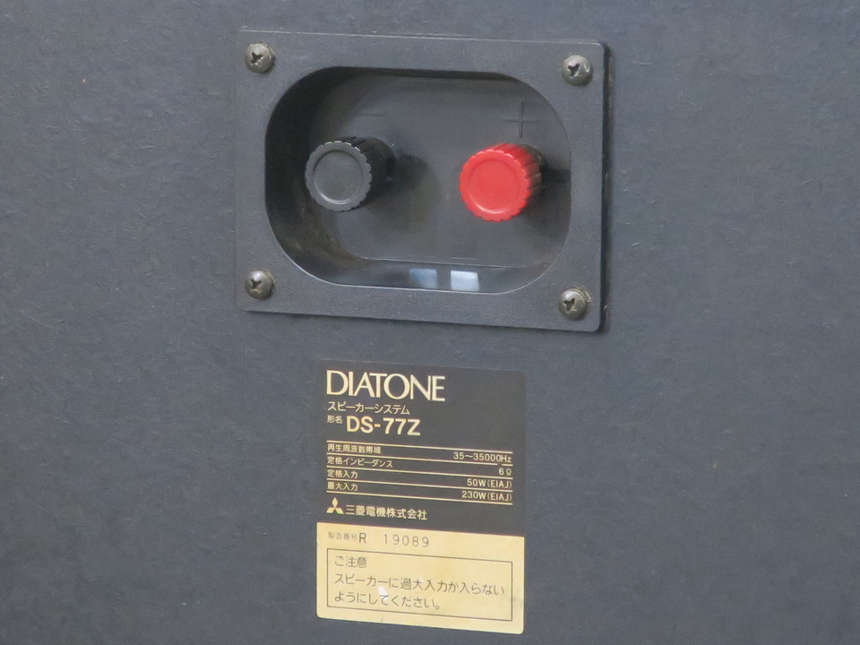DS-77Z DIATONE 画像