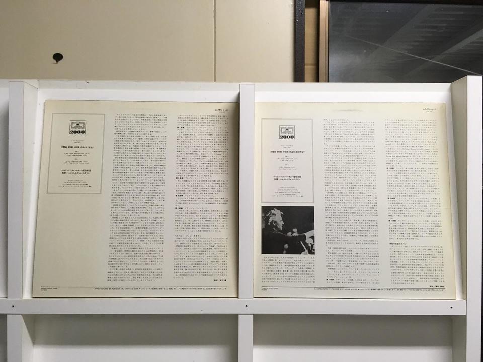 カラヤン交響曲名演集5枚セット  画像