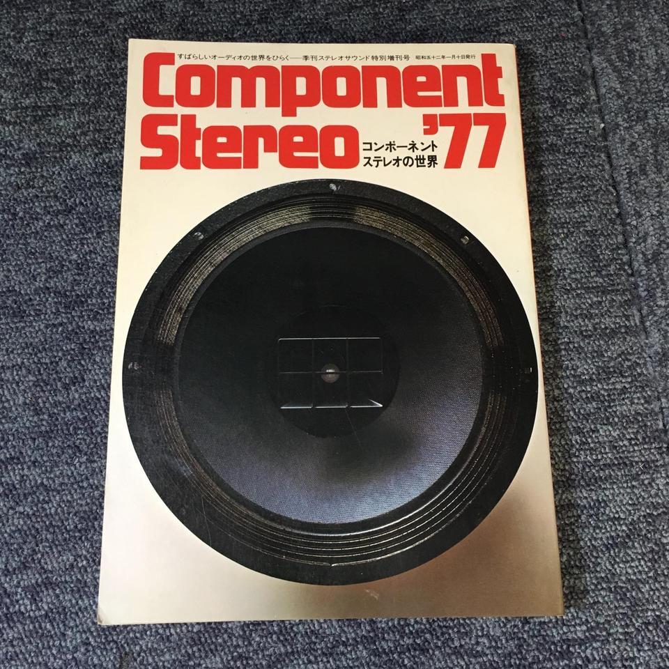 コンポーネントステレオの世界'77  画像