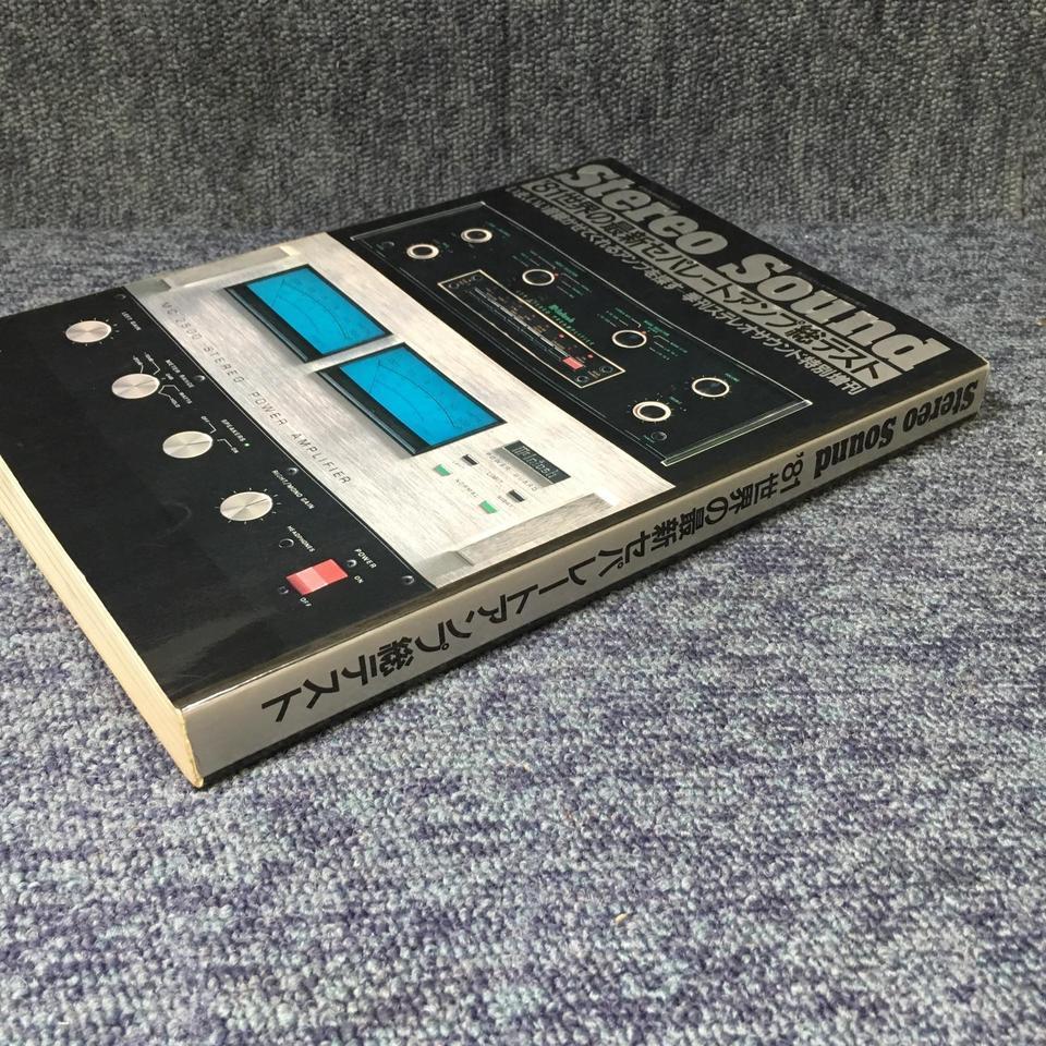 '81世界のセパレートアンプ総テスト  画像