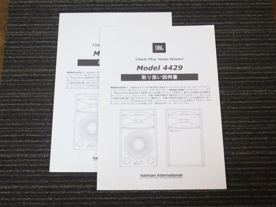 4429 JBL 画像