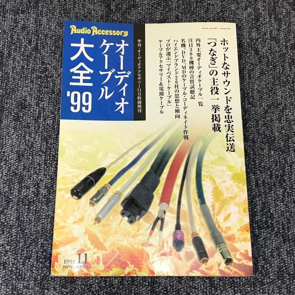 オーディオケーブル大全'99/11月特別増刊  画像