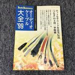 オーディオケーブル大全'99/11月特別増刊