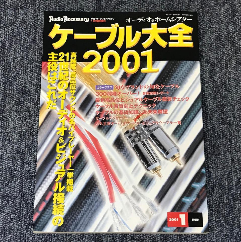 ケーブル大全2001  画像