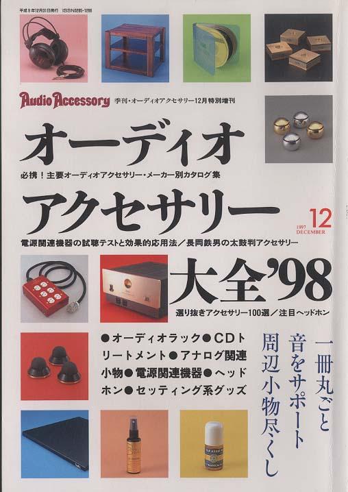 オーディオアクセサリー大全'98/12月特別増刊  画像