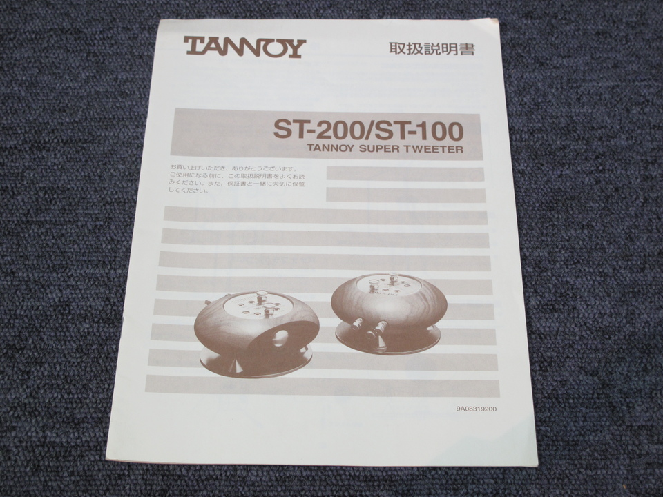 ST-200 TANNOY 画像