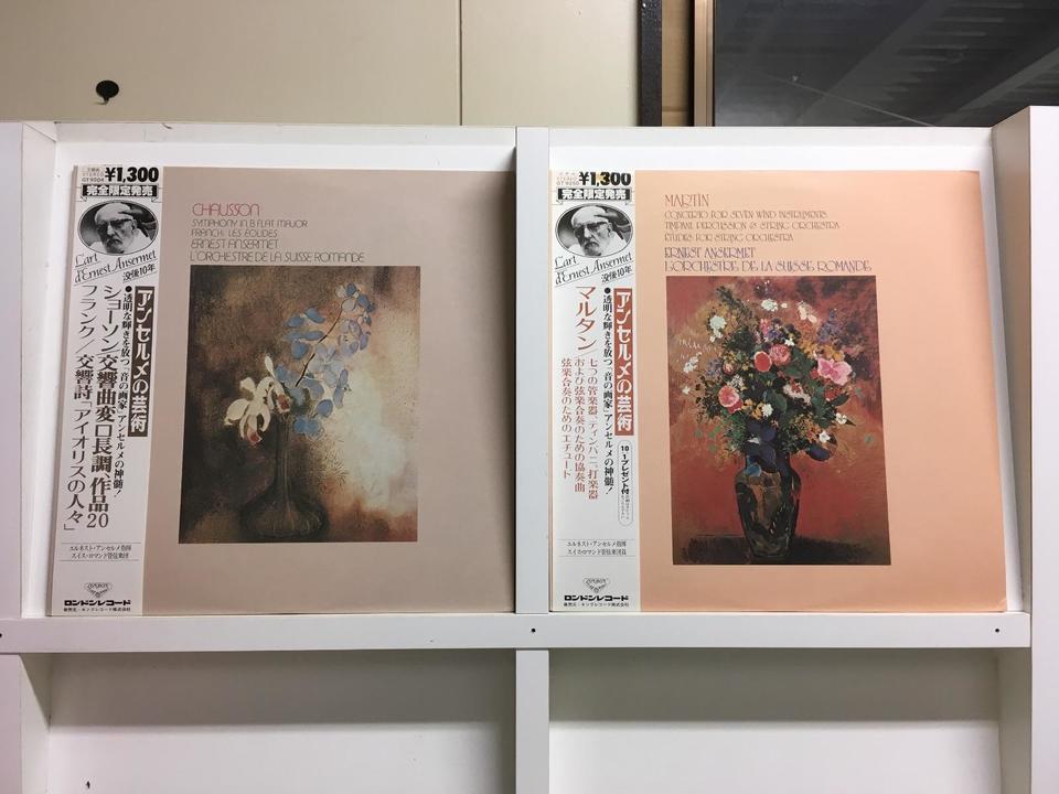 アンセルメの芸術シリーズ5枚セット  画像