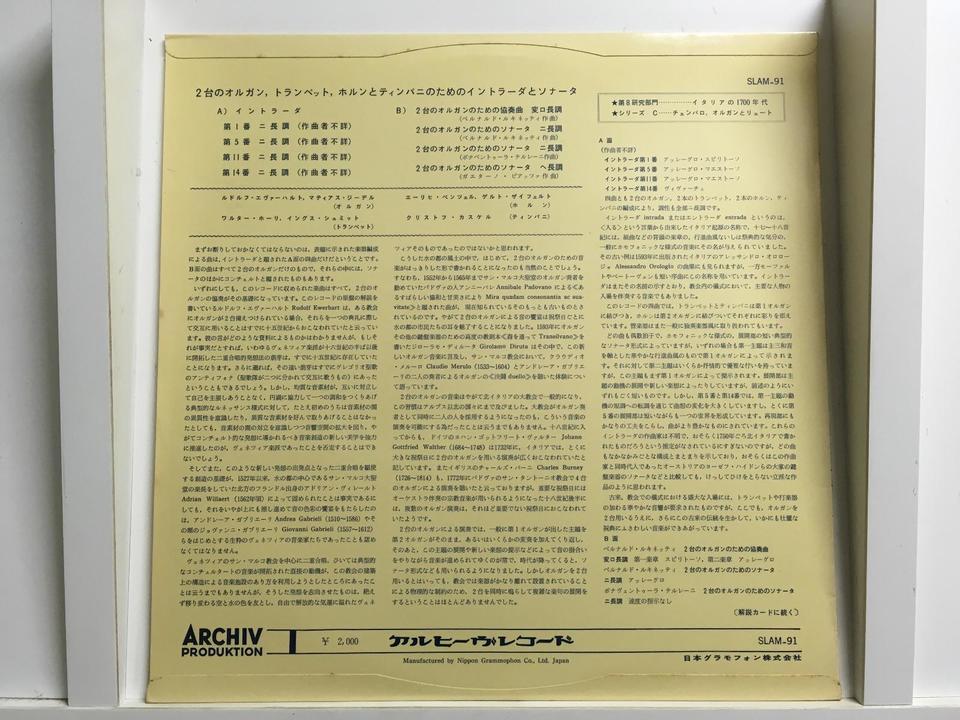 ARCHIVレーベル バロック音楽5枚セット  画像