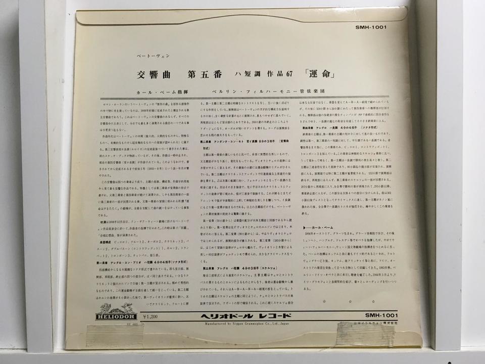 カール・ベーム(ペラジャケ)5枚セット  画像
