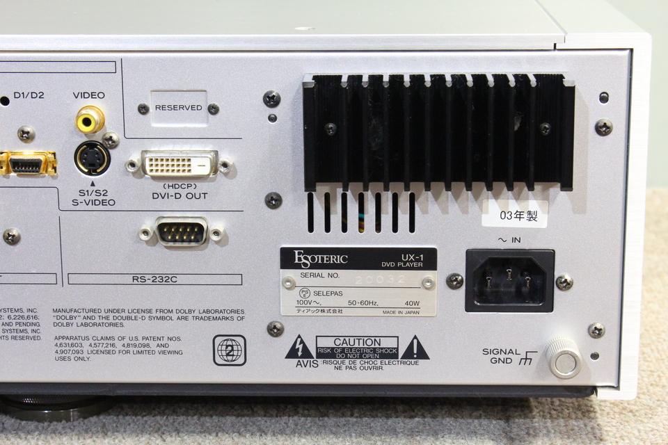 UX-1 ESOTERIC 画像