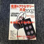 電源&アクセサリー大全2002
