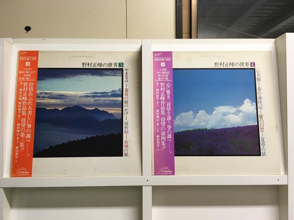 野村正峰10枚セット  画像
