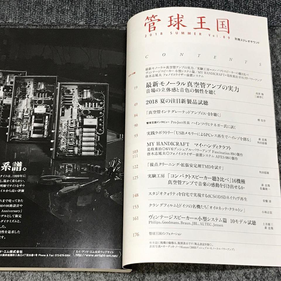 管球王国vol.89  画像