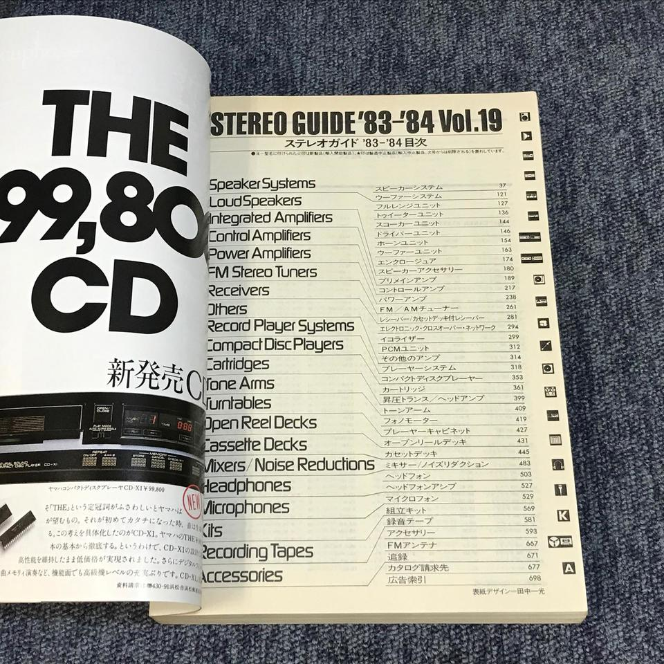 HI-FI STEREO GUIDE VOL.19 '83-'84  画像