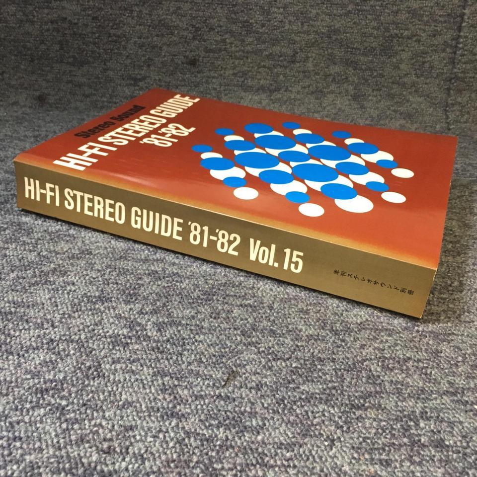 HI-FI STEREO GUIDE VOL.15 '81-'82  画像
