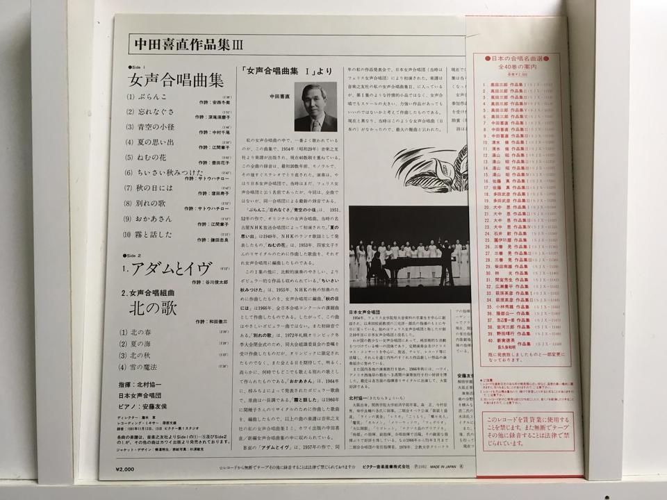 現代日本合唱曲5枚セット  画像