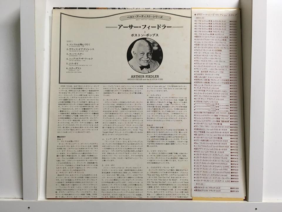 ムード・ミュージック5枚セット  画像