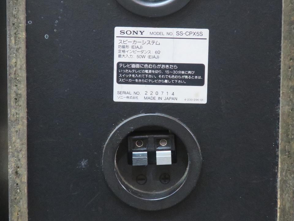 SS-CPX5S SONY 画像
