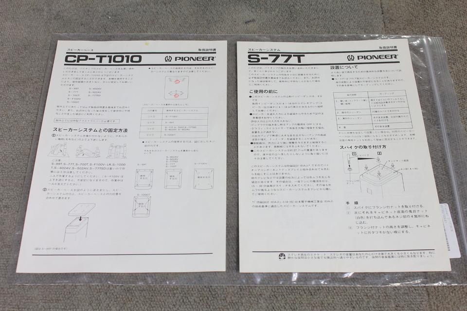 S-77TWIN+CP-T1010 Pioneer 画像
