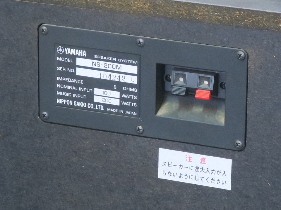 NS-200M YAMAHA 画像