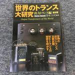 世界のトランス大研究・出力トランス編