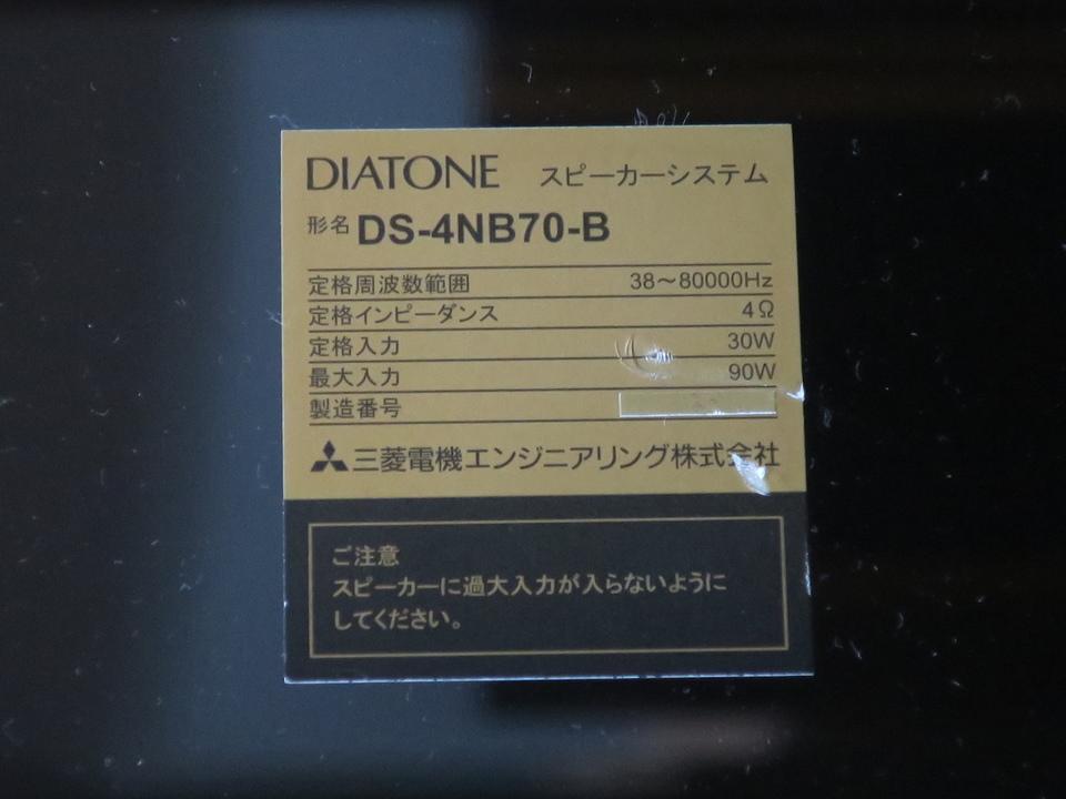 DS-4NB70 DIATONE 画像