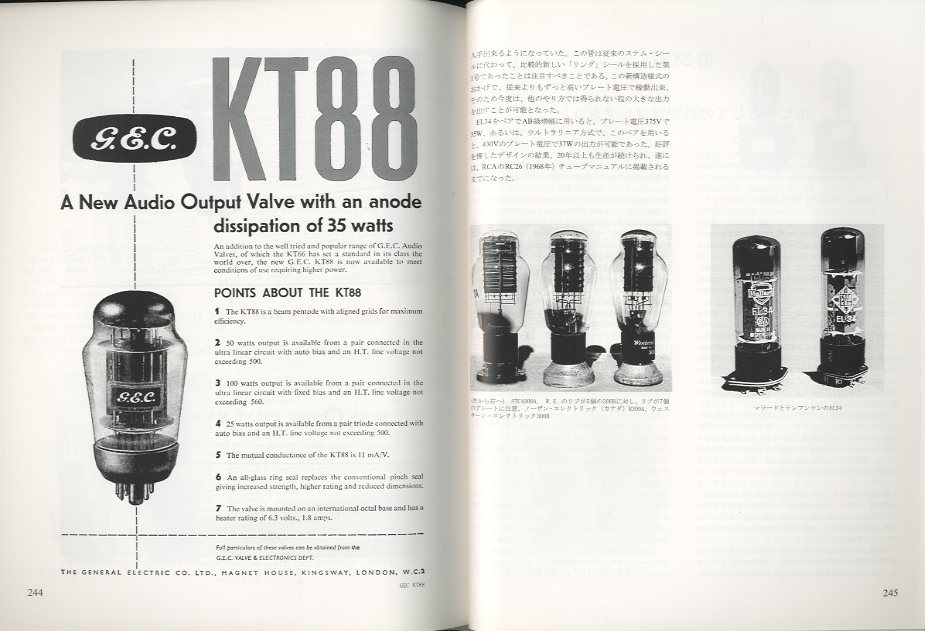 70YEARS OF RADIO TUBES and VALVES/真空管70年の歩み、真空管の誕生から黄金期まで  画像