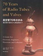 70YEARS OF RADIO TUBES and VALVES/真空管70年の歩み、真空管の誕生から黄金期まで
