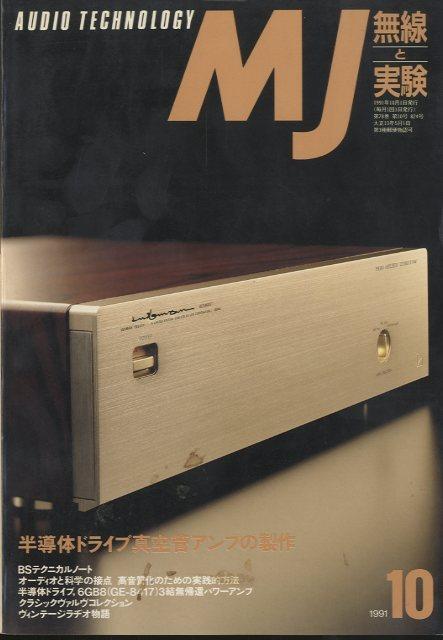 MJ-無線と実験- 1991年10月号  画像