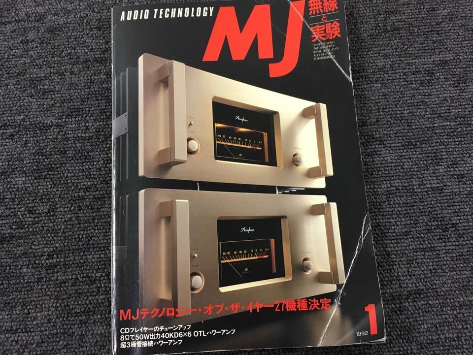 MJ-無線と実験- 1992年01月号  画像