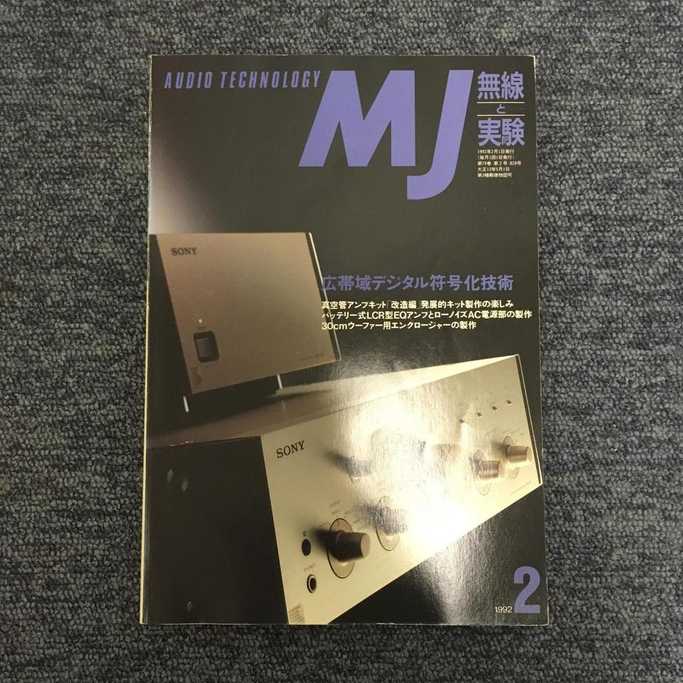 MJ-無線と実験- 1992年02月号  画像