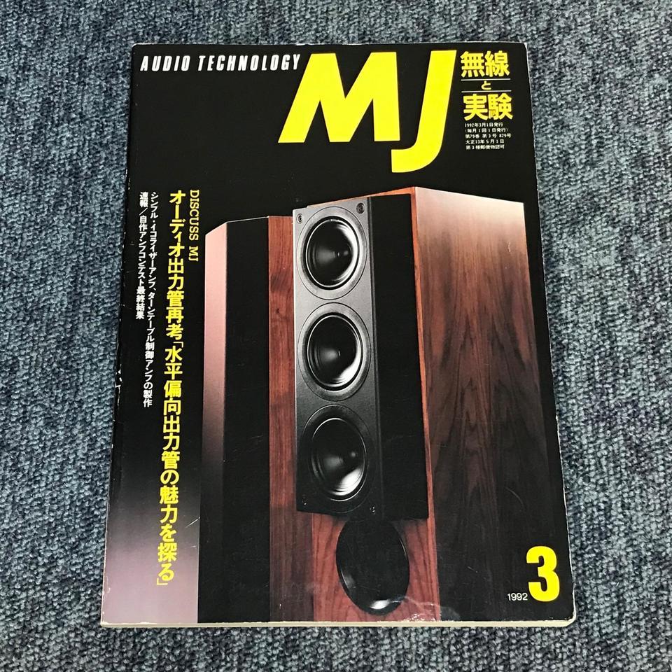 MJ-無線と実験- 1992年03月号  画像