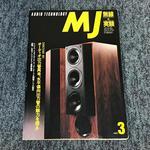 MJ-無線と実験- 1992年03月号