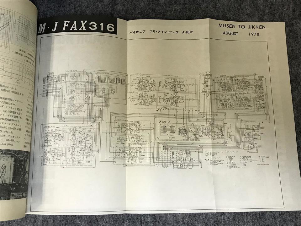 MJ-無線と実験- 1978年08月号  画像