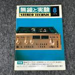 MJ-無線と実験- 1978年08月号