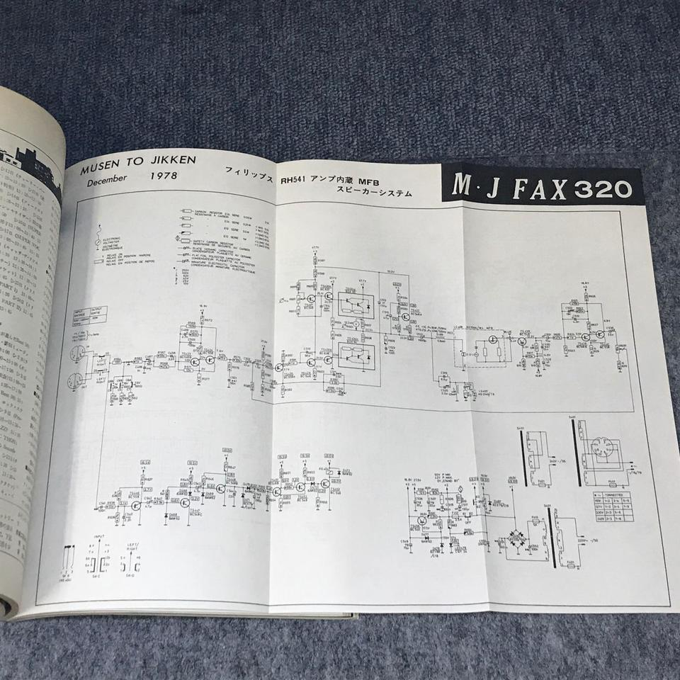 MJ-無線と実験- 1978年12月号  画像