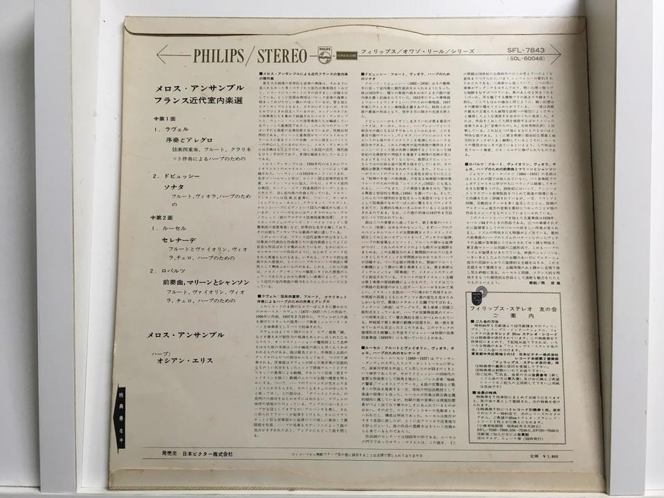 PHILIPSオワゾリールシリーズ(ペラジャケ)5枚セット  画像