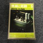 MJ-無線と実験- 1975年05月号