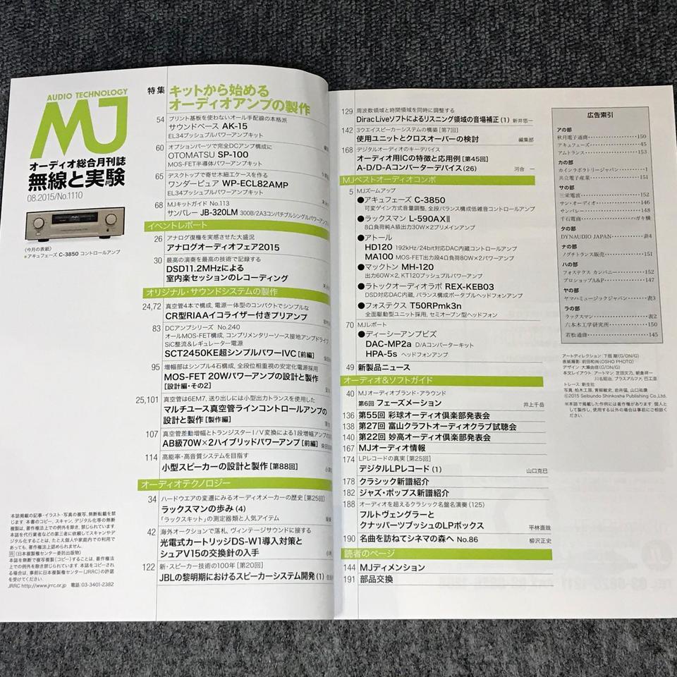 MJ-無線と実験- 2015年08月号  画像