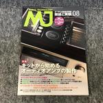 MJ-無線と実験- 2015年08月号