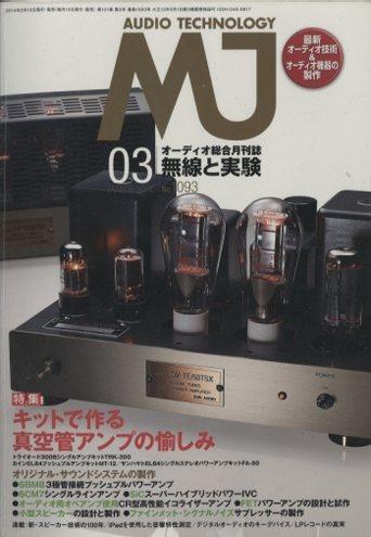 MJ-無線と実験- 2014年03月号  画像