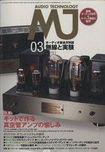 MJ-無線と実験- 2014年03月号