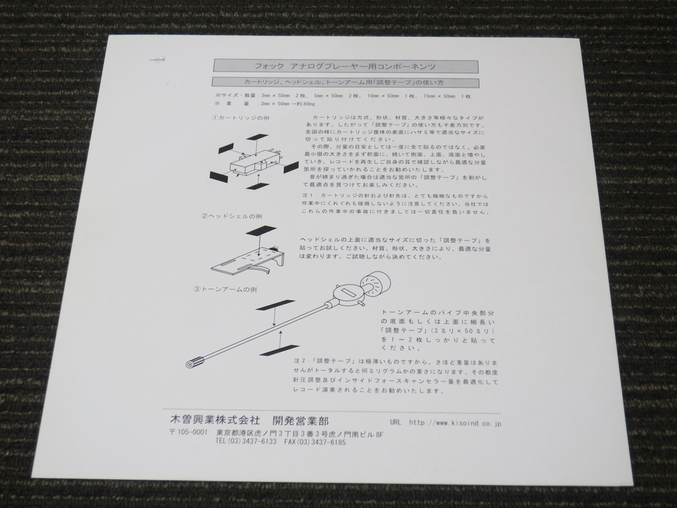 RS-912 fo.Q 画像