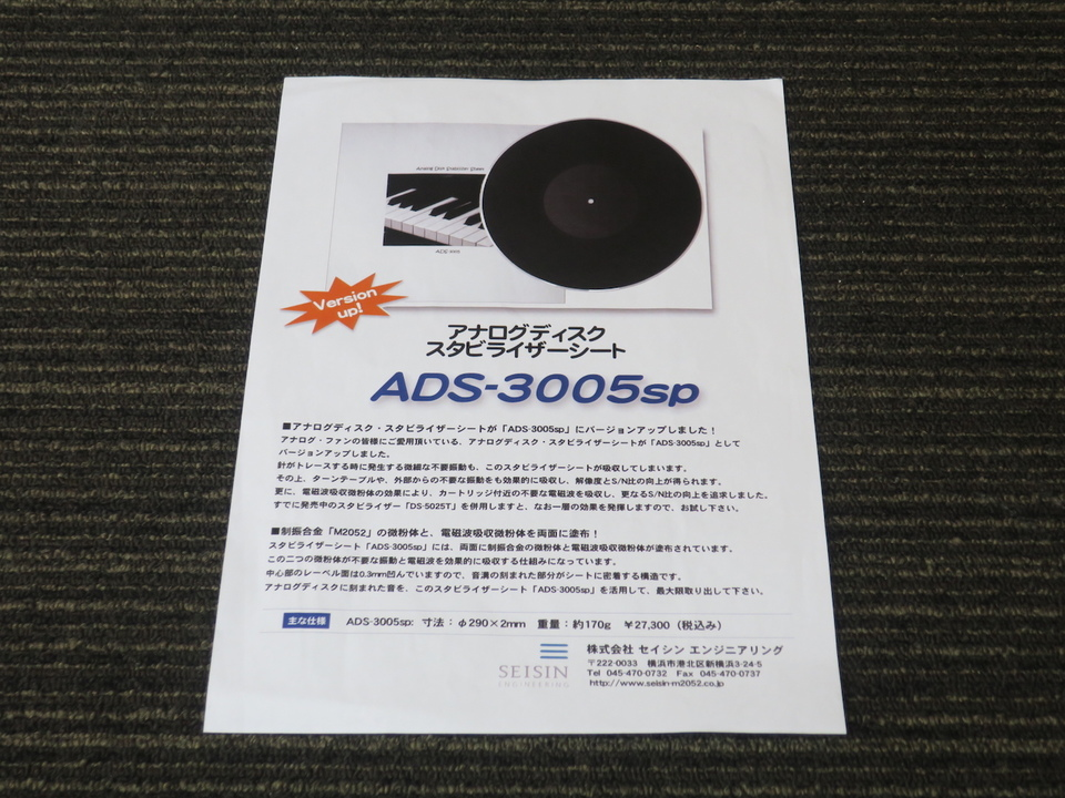 ADS-3005sp SEISIN 画像