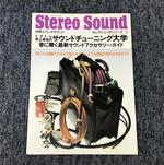 ドクトル井上卓也のサウンドチューニング大学/セレクトコンポシリーズ-5