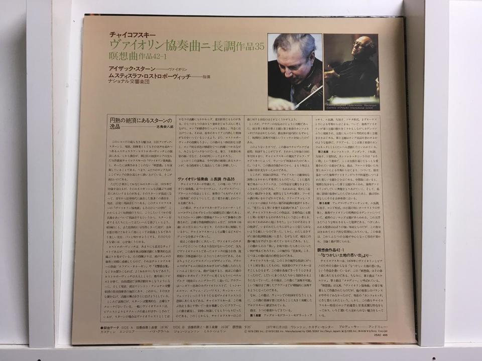 指揮者ムスティスラフ・ロストロポーヴィチ5枚セット  画像